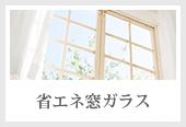 省エネ窓ガラス