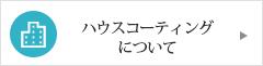 神奈川県横浜市青葉区あざみ野でマイスターコーティングについて