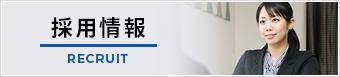 神奈川県横浜市青葉区あざみ野の採用情報