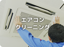 の業務用エアコンクリーニング