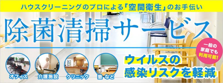 除菌清掃サービス